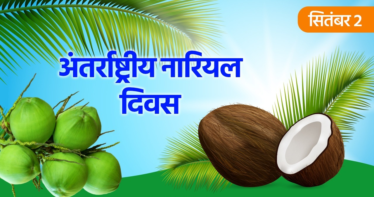 World Coconut Day - 2 September  IMAGES, GIF, ANIMATED GIF, WALLPAPER, STICKER FOR WHATSAPP & FACEBOOK