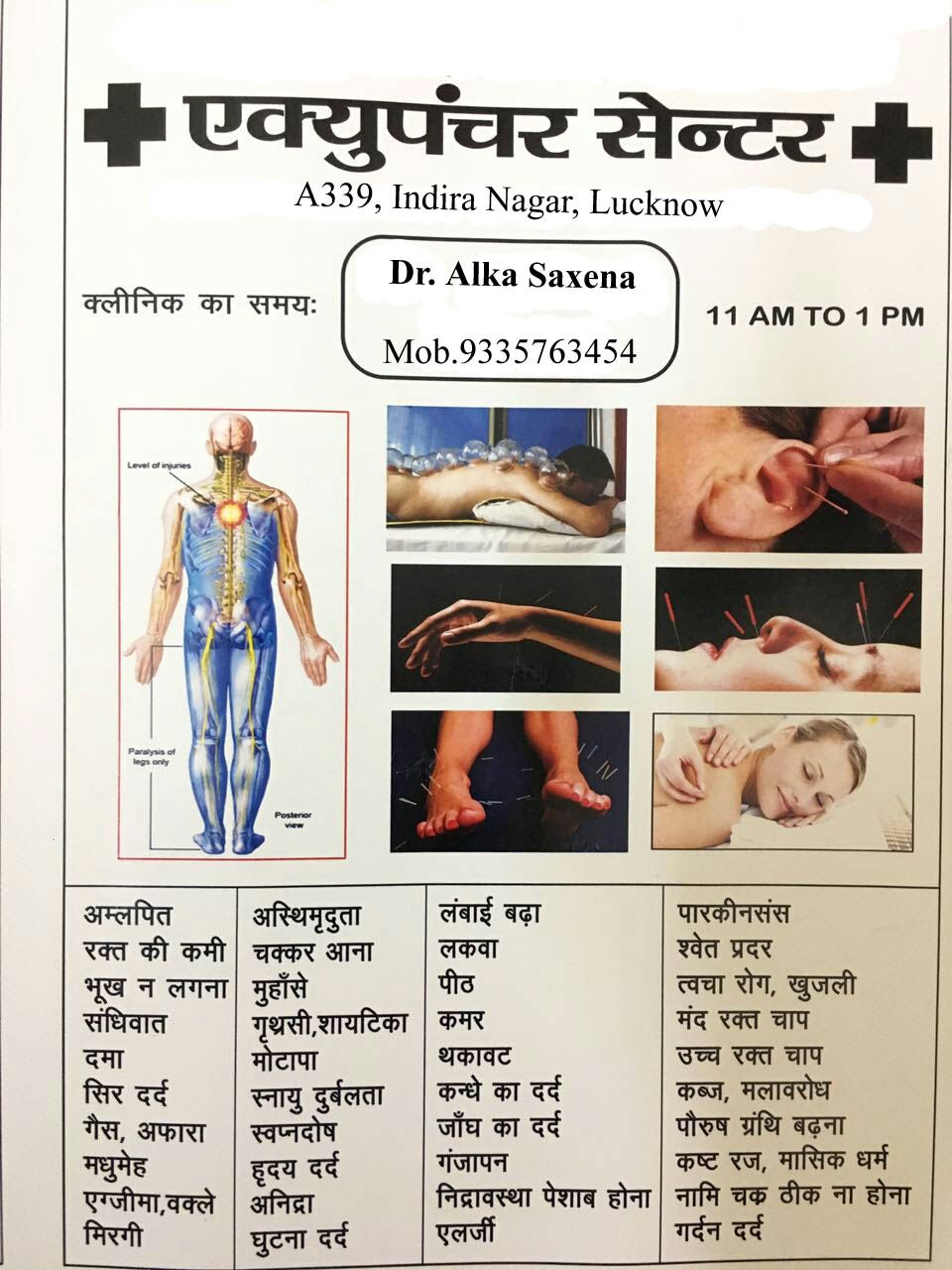 Acupuncture Centre, A339, Indira Nagar, Lucknow, Uttar Pradesh  IMAGES, GIF, ANIMATED GIF, WALLPAPER, STICKER FOR WHATSAPP & FACEBOOK