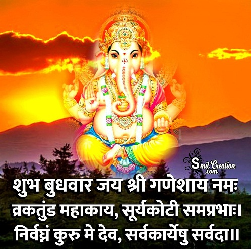 Subh Budhwar (Wednessday)  IMAGES, GIF, ANIMATED GIF, WALLPAPER, STICKER FOR WHATSAPP & FACEBOOK