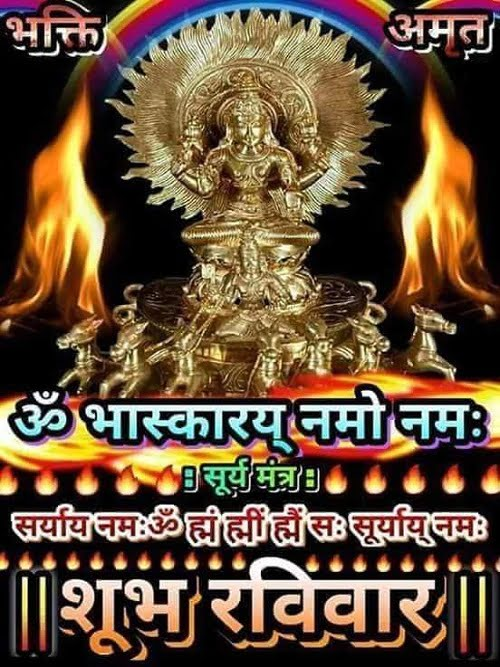 Subh Ravivar (Sunday)  IMAGES, GIF, ANIMATED GIF, WALLPAPER, STICKER FOR WHATSAPP & FACEBOOK