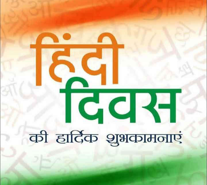Hindi Diwas - 14 September