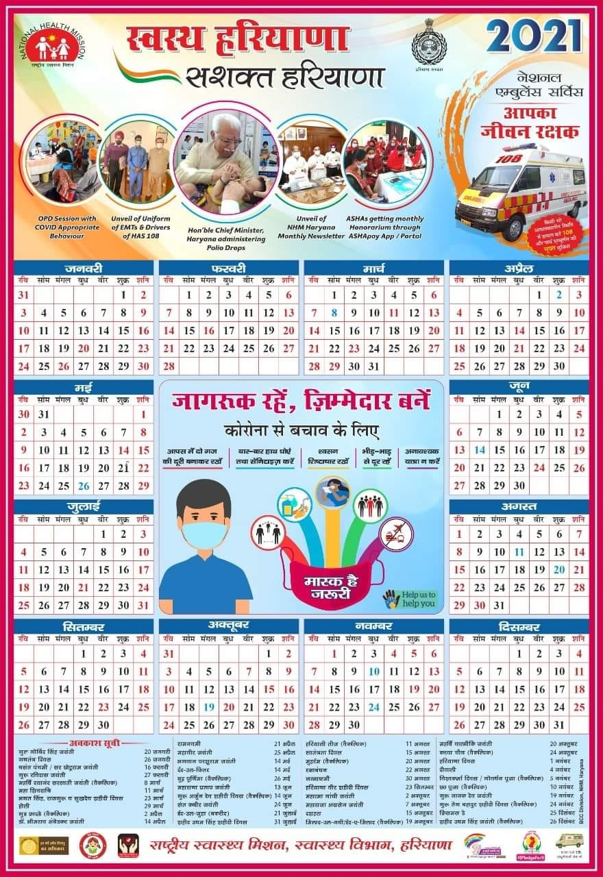 Haryana Calendar 2021  IMAGES, GIF, ANIMATED GIF, WALLPAPER, STICKER FOR WHATSAPP & FACEBOOK