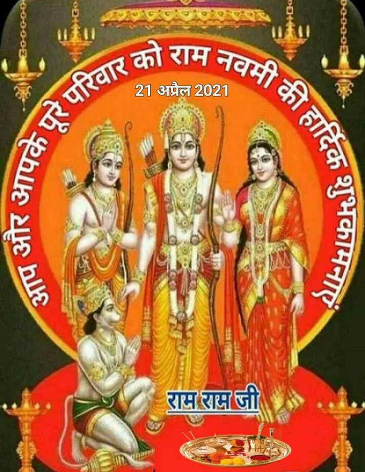 Jai Shri Ram Sticker  SUBH SHANIWAR (SATURDAY) PHOTO GALLERY   : IMAGES, GIF, ANIMATED GIF, WALLPAPER, STICKER FOR WHATSAPP & FACEBOOK #EDUCRATSWEB