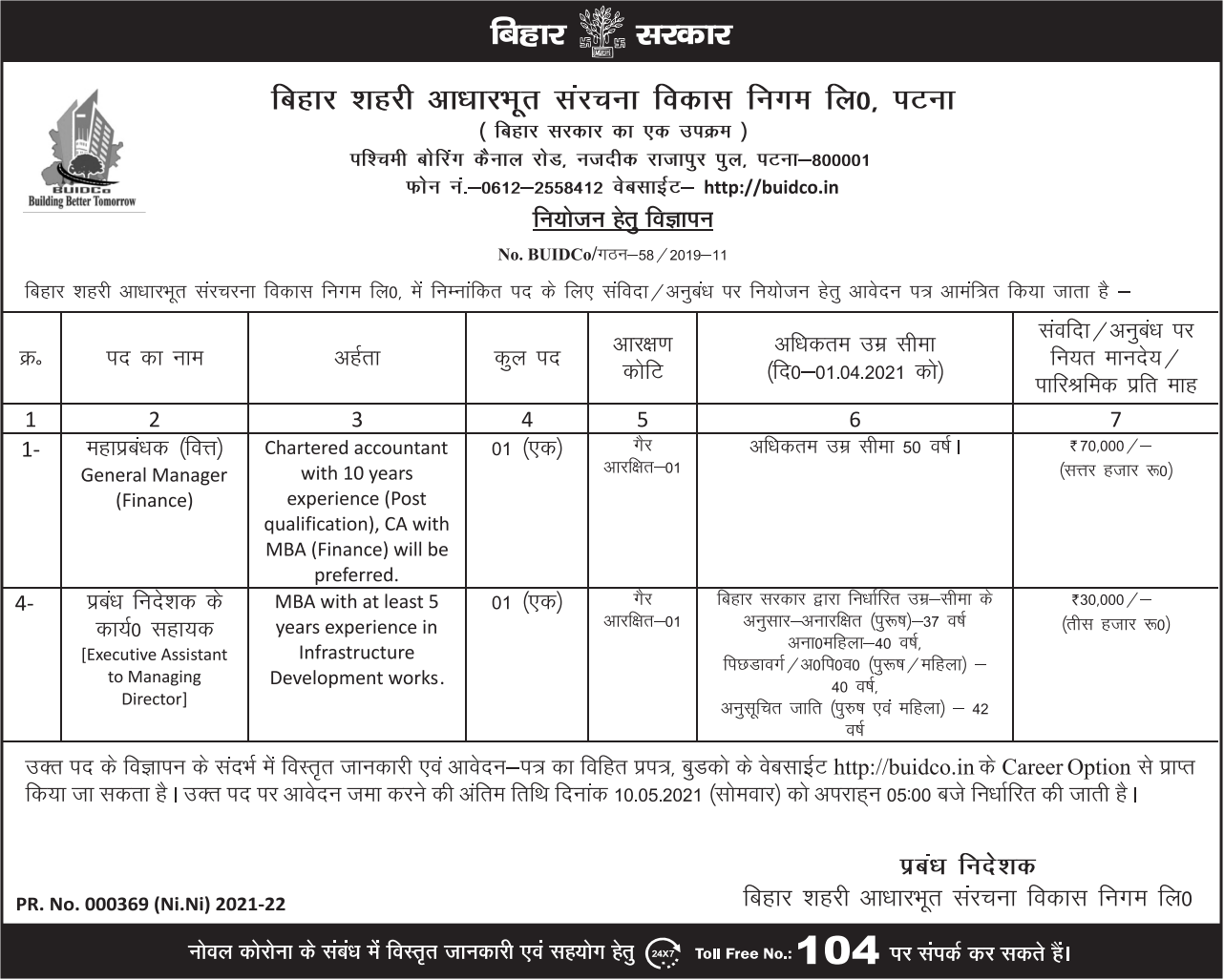 Recruitment post for General Manager (Finance) and EA to MD in BUIDCO