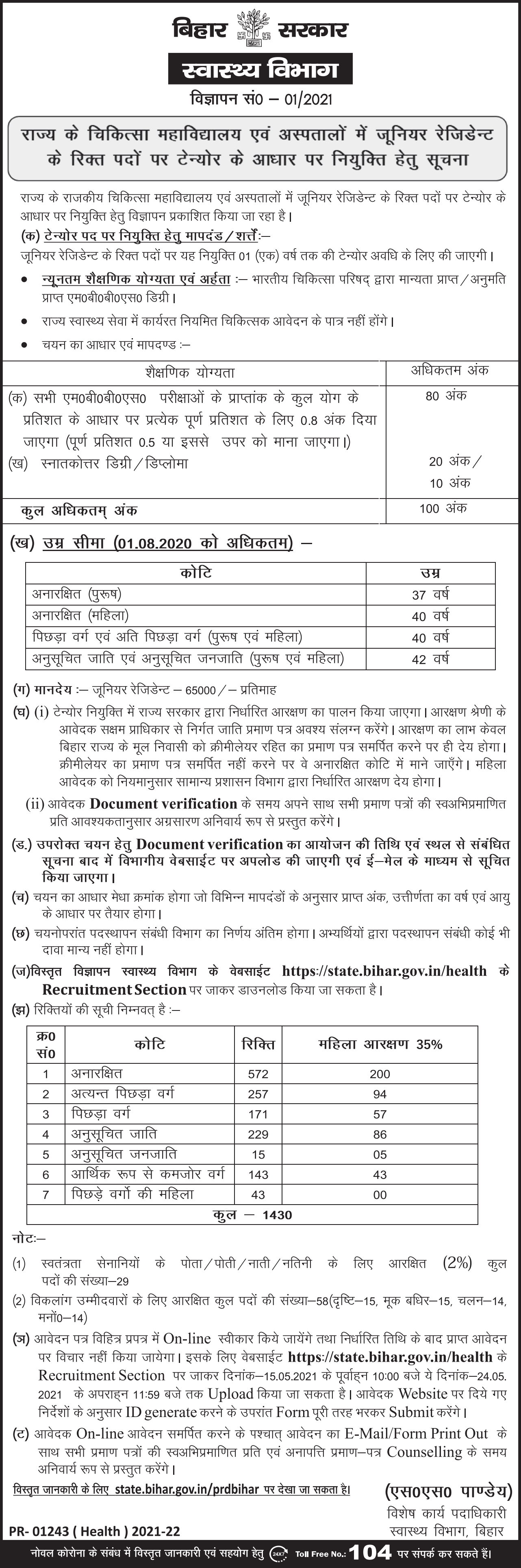 Online Application for the Post of Junior Resident on tenure basis in Govt Medical College and Hospitals between 15-05-2021 to 24-05-2021
