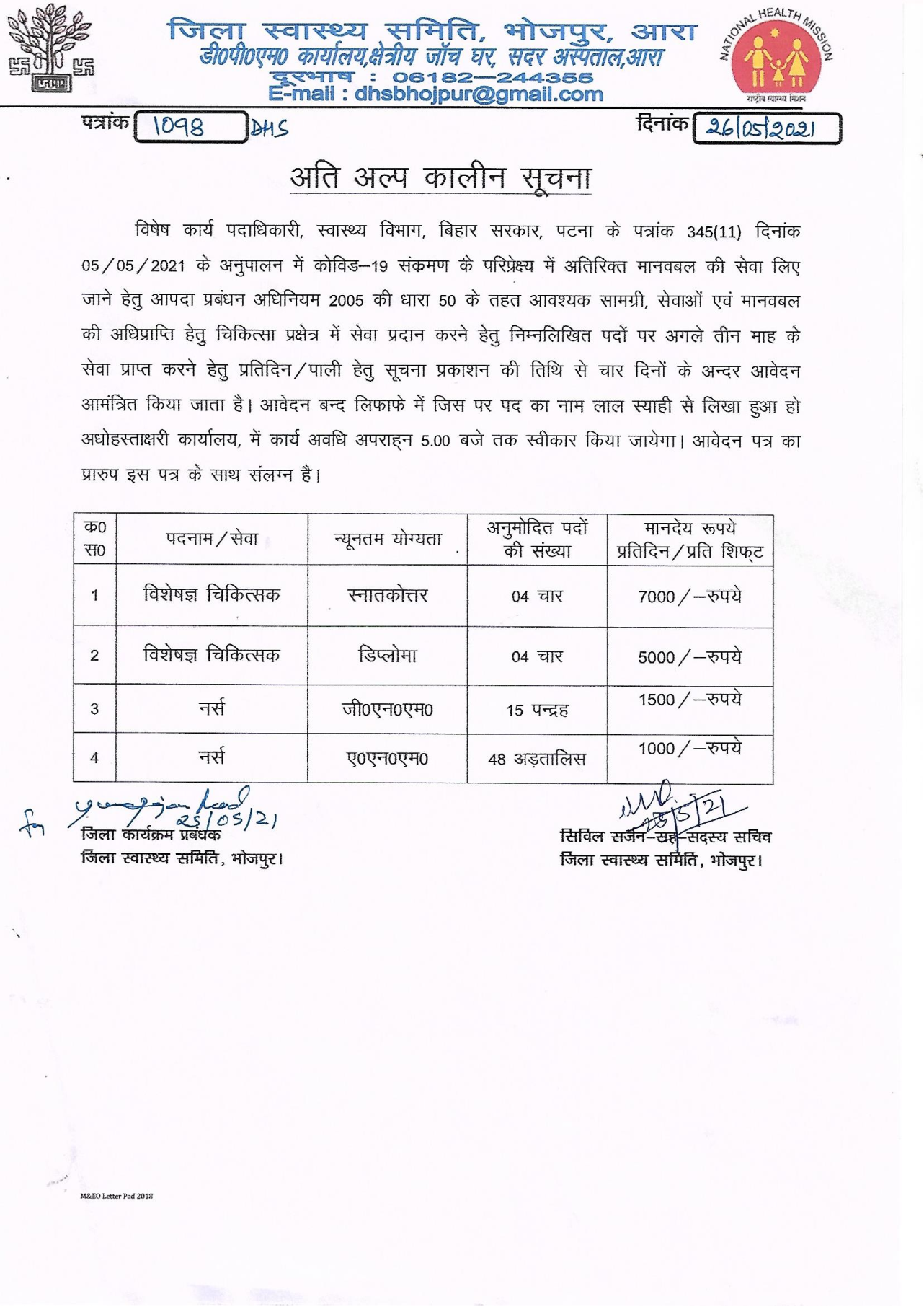 Advertisment for Doctor, GNM, ANM in District Health Society, Bhojpur, Ara Bihar