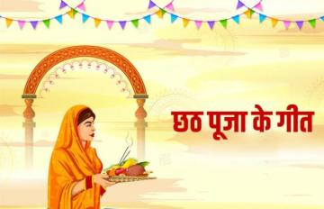 Download Old Bhojpuri Chhath Puja Mp3 Song