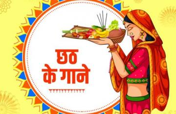 Chhath Puja Mp3 Song  IMAGES, GIF, ANIMATED GIF, WALLPAPER, STICKER FOR WHATSAPP & FACEBOOK