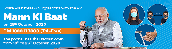 Inviting Ideas for PM Narendra Modi's Mann Ki Baat on 25th October, 2020